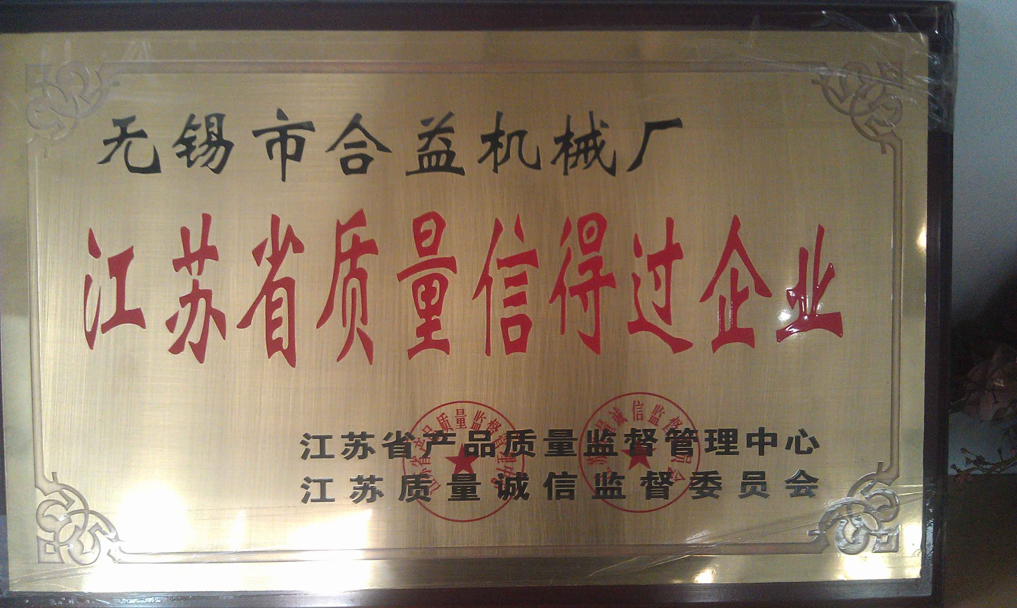 China Jiangsu New Heyi Machinery Co., Ltd Certification